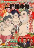 サンデー毎日増刊NHK G-media 大相撲中継 初場所号