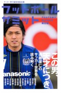 フットボールサミット第6回  この男、天才につき。遠藤保仁のサッカー世界を読み解く
