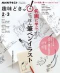 NHK 趣味どきっ!(水曜) 名画に学ぶ にっぽん 筆ペンイラスト2021年2月〜3月