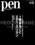 Pen 2014年 8/15号