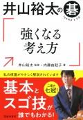 井山裕太の碁 強くなる考え方(池田書店)