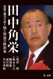 田中角栄−−最後の秘書が語る情と智恵の政治家