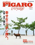 フィガロ ヴォヤージュVol.37「特集 幸せなニッポン旅へ。京都・金沢・瀬戸内」