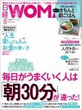 日経ウーマン2018年8月号