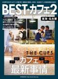 BEST★カフェ2