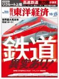 週刊東洋経済2014年10月25日号