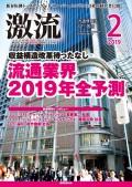 月刊激流  2019年2月号