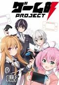 ゲーム部プロジェクト【単話版】 1話