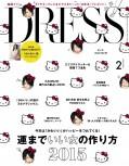 DRESS 2015年2月号