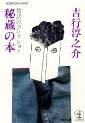 秘蔵の本〜禁話のコレクション〜