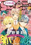 Sho−Comi 2017年12号(2017年5月20日発売)