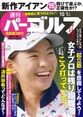 週刊パーゴルフ 2019/10/1号