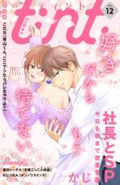 【期間限定価格】comic tint vol.12