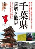 千葉県謎解き散歩