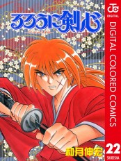 るろうに剣心―明治剣客浪漫譚― カラー版 22