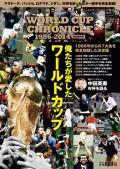 ワールドサッカーキング増刊 俺たちが愛したワールドカップ WORLD CUP CHRONICLE 1986-2014