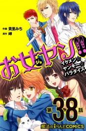 【連載版】お女ヤン!! イケメン☆ヤンキー☆パラダイス 2015年5月号(2)