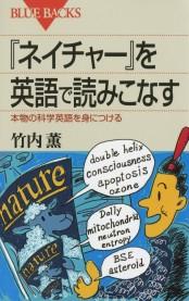 『ネイチャー』を英語で読みこなす : 本物の科学英語を身につける