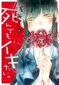【試し読み増量版】浅海さんと死んでもイキたい。(1) 【電子限定 ミニイラスト集付き】