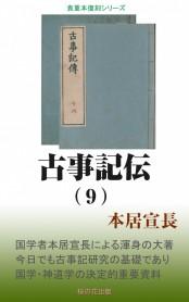 古事記伝(9)