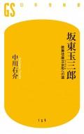【期間限定価格】坂東玉三郎 歌舞伎座立女形への道