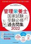 管理栄養士国家試験 受験必修過去問集2022