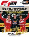F1速報 2016 Rd05 スペインGP号