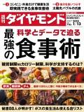 週刊ダイヤモンド 18年1月13日号