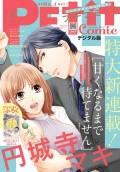 プチコミック【電子版特典付き】 2021年8月号(2021年7月8日)