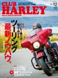 CLUB HARLEY 2017年12月号 Vol.209
