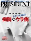 PRESIDENT 2014.12.29