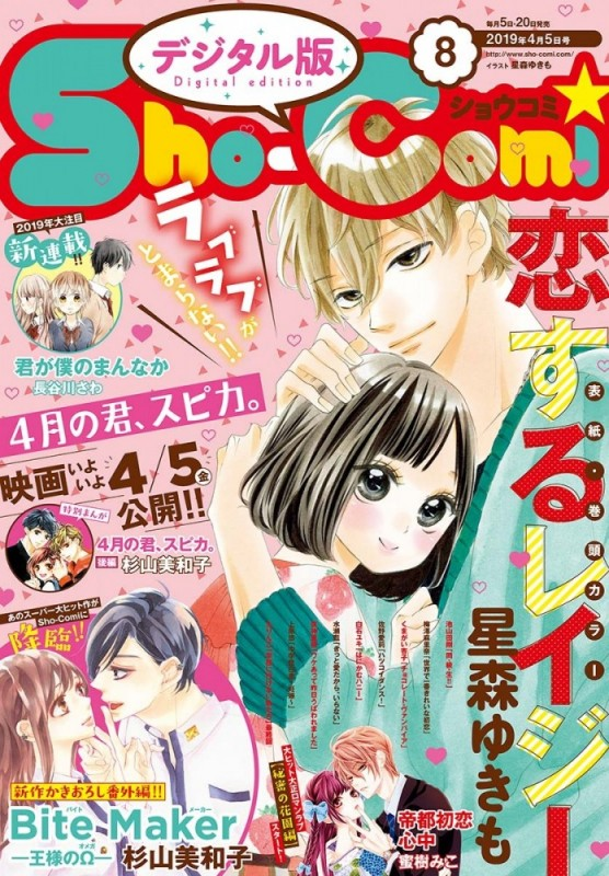 Sho?Comi 2019年8号(2019年3月20日発売)