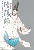 陰陽師(2)