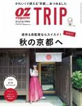 OZmagazine TRIP 2018年10月号