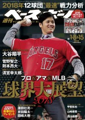 週刊ベースボール 2018年 1/8・15合併号