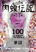 闇金ウシジマくん外伝 肉蝮伝説【単話】 100