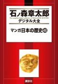 マンガ日本の歴史(48)