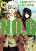 NO.6 [ナンバーシックス](3)