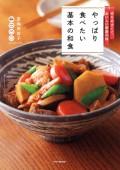 作りやすくて、おいしい家庭の味 やっぱり食べたい基本の和食