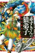 【試し読み増量版】赤ずきんの狼弟子(1)