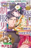 miniSUGAR vol.67(2020年3月号)