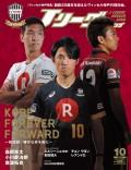 Jリーグサッカーキング2015年10月号