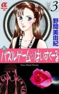新パズルゲーム☆はいすくーる 3