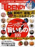 日経トレンディ2015年11月号