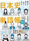 歴史の流れが一気にわかる 日本史単語帳(池田書店)