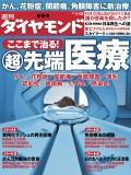週刊ダイヤモンド 13年1月12日号