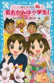 若おかみは小学生!(20)  花の湯温泉ストーリー