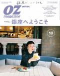 OZmagazine 2019年10月号  No.570