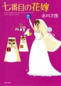 七番目の花嫁