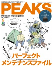 PEAKS 2019年2月号 No.111
